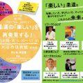 【フォーラム】2017/9/16~18 愛知~柔道の「楽しい」を再発見する!~