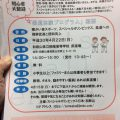【和歌山】4/22(日)スペシャルオリンピックス柔道体験会