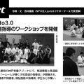 【メディア掲載】雑誌「近代柔道」に発達障害と柔道指導のワークショップ開催レポートが掲載