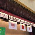 【表彰】2018年マスターズ女子団体戦3位の瀬古さんがスポーツ奨励賞を受賞